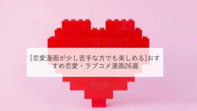 おすすめ恋愛漫画